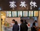 福州快餐加盟 2—3人就可经营。总体投资规模小