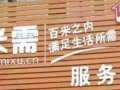 熊猫县运 县城电子商务 农村代购 快递代收发