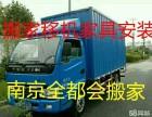 南京江北专业搬家搬厂空调移机家具安装