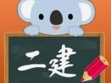 北京二级建造师培训哪家培训学校比较好