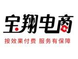 宝翔电商荣登2020第三季度天猫国际星级运营服务商榜单