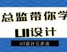 每天都要多努力一分 南京UI培训