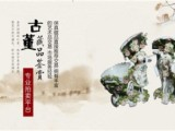 2021年北京保利拍賣公司征集部