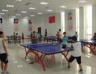 布吉兵乓球培训班 布吉兵乓球兴趣班-布吉兵乓球私教一对一