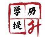 河南省-自考-成人高考-函授-高起专-专升本-报名咨询中心
