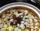 学做重庆酸菜鱼 成都冒菜的做法培训 钵钵鸡培训技术