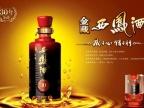 西凤酒金藏三十年陈酿52度批发红瓶凤香型