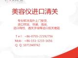 美国美容仪器一般贸易进口清关深圳操作流程