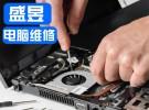上海全市電腦上門維修 30分鐘上門 數據恢復 筆記本維修