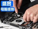 松江区 九亭 车墩 洞泾 新浜 泗泾上门维修电脑