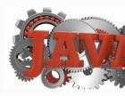 上海Java培訓哪家靠譜?