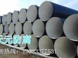 新疆3PE防腐钢管厂家介绍