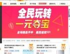 晋城一元夺宝网络加盟 投资金额 9-10万元