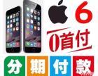 南昌手机分期0首付苹果6S即刻拥有