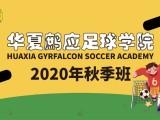 华夏鹧应-2020年足球秋季班