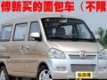 天津面包车出租拉货搬家个人货车出租送货租车小型搬家