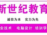 龙溪镇新世纪职业技能培训学校