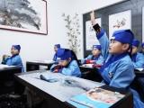 小夫子國學加盟,3到15歲學生的國學加盟