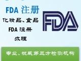 白山美国FDA注册公司