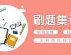 天津选调生培训费用,穆松公考公考课程针对性策略强