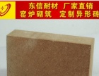 新密耐火材料 厂家生产轻质硅砖 T3T38