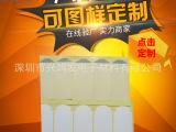 深圳厂家直销帝人电子称反光纸 条形耐高温