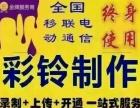 商务彩铃-公司彩铃-集团彩铃-企业彩铃制作代理