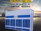 打磨除尘柜木工粉尘除尘设备脉冲干式打磨柜-山东厂家直供