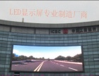 LED显示屏多少钱一平米聚彩屏厂家直销