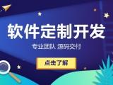 杭州軟件開發定制公司 專業團隊開發