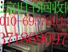 北京旧书回收网天通苑上门收书旧书价格