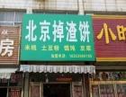 华联超市南北京掉渣饼整体转让