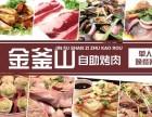 金滏山自助烤肉加盟费多少 韩式烤肉加盟店榜