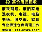 西安废旧金属回收 废纸 仓库清理