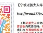 浙江老婆大人零食店加盟 创业投资买房买车