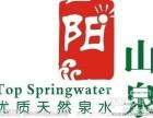 清远市新城阳山泉直销店十三年品牌值得信赖