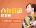 上海日语培训课程 全天候日语学习陪伴