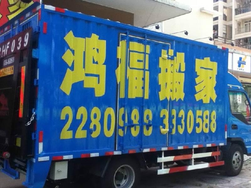 珠海鸿福搬家公司 正规专业 价格优惠 上门估价