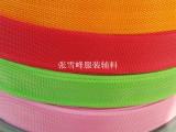 厂家直销织带2厘米宽包边带, PP丙纶织带 彩色织带 现货批发
