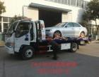 肇庆汽车救援 拖车牵引 长短途拖车 补胎换胎 汽车搭电