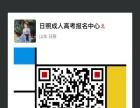 2017年日照莒县函授专升本去哪报名_中天教育