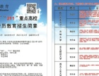 2016年漳州成人高考函授报名点长龙教育