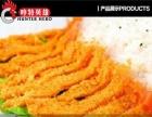 北京轰炸大鸡排加盟-哼特英雄奶茶鸡排店加盟