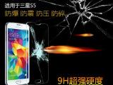 三星s5钢化玻璃膜 手机高清防爆保护膜 s5防刮超薄弧边贴膜批发