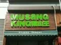 马来西亚顶级榴莲甜品