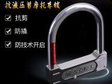 金点原子摩托车锁防撬抗液压剪 通用U型锁