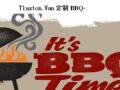 重庆BBQ烧烤;重庆篝火晚会;重庆派对制造
