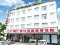 广州广安口臭防治研究院,广州专业口臭防治研究单位