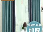 厂家直销雪尼尔棉麻窗帘布料全遮光高档欧式现代简约客厅卧室窗帘