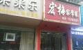 商业街卖场 51平米